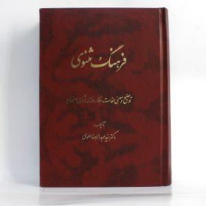 کتاب فرهنگ مثنوی
