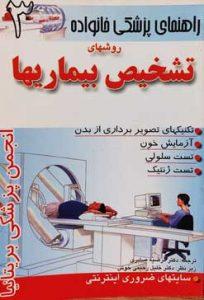تشخیص بیماریها