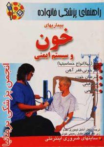بیماریهای خون
