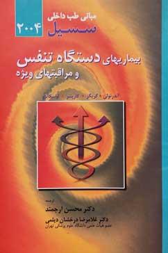 کتاب بیماریای دستگاه تنفس