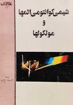 کتاب شیمی کوانتومی اتمها ومولکولها
