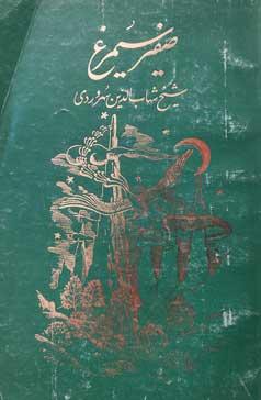 کتاب صفیر سیمرغ
