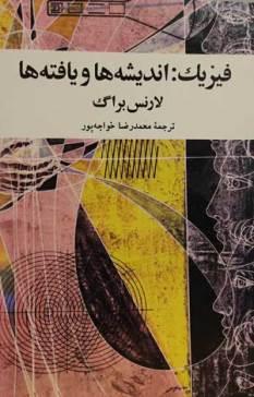 کتاب فیزیک لارنس براگ