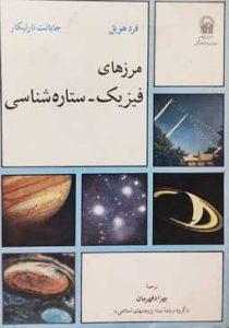کتاب مرهای فیزیک -ستاره شناسی
