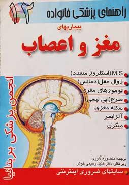 کتاب بیماریهای مغز واعصاب
