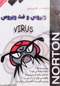 کتاب راهنمای کاربردی ویروس وضد ویروس