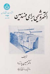 کتاب الکتروشیمی برای مهندسین